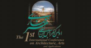 فراخوان مقاله کنفرانس بین المللی هنر، معماری و کاربردها، آذر ۹۵، موسسه مهد پژوهش ره پویان حقیقت، پژوهشکده فرهنگ، هنر و معماری جهاد دانشگاهی، موسسه آموزش عالی دانش پژوهان پیشرو