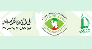 فراخوان مقاله اولین همایش ملی حسابرسی و نظارت مالی ایران، بهمن ۹۵، دانشگاه فردوسی مشهد