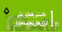فراخوان مقاله نخستین همایش ملی انرژی های نو و توسعه پایدار، اسفند ۹۵، دانشگاه ولایت