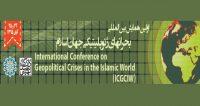 فراخوان مقاله اولین همایش بین المللی بحران های ژئوپلیتیکی جهان اسلام، آبان ۹۵، موسسه آینده پژوهی جهان اسلام با مشارکت دانشگاه شهید بهشتی