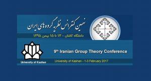 فراخوان مقاله نهمین کنفرانس نظریه گروههای ایران، بهمن ۹۵، دانشگاه کاشان - دانشکده علوم رياضی