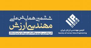 فراخوان مقاله ششمین همایش ملی مهندسی ارزش، بهمن ۹۵، انجمن مهندسی ارزش ایران