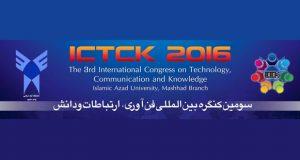 فراخوان مقاله سومین کنگره بین المللی فن آوری، ارتباطات و دانش (ICTCK 2016)، دی ۹۵، دانشگاه آزاد اسلامی واحد مشهد