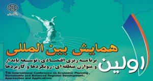 فراخوان مقاله اولین همایش بین المللی برنامهریزی اقتصادی، توسعه پایدار و متوازن منطقهای؛ رویکردها و کاربردها، اردیبهشت ۹۶، دانشگاه کردستان - گروه علوم اقتصادی