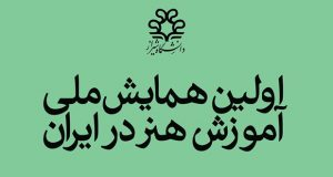 فراخوان مقاله اولین همایش ملی آموزش هنر در ایران، اسفند ۹۵، دانشگاه شیراز