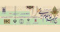فراخوان مقاله نخستین همایش ملی نهج البلاغه و علوم ادبی، اردیبهشت ۹۶، دانشگاه مازندران