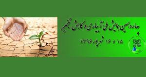 فراخوان مقاله چهاردهمین همایش ملی آبیاری و کاهش تبخیر، شهریور ۹۶، دانشگاه شهید باهنر کرمان