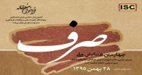 فراخوان مقاله چهارمین همایش ملی صرف، بهمن ۹۵، انجمن زبان شناسی ایران