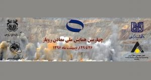 فراخوان مقاله چهارمین همایش ملی معادن روباز، اردیبهشت ۹۶، دانشگاه شهید باهنر کرمان ، انجمن مهندسی معدن ایران
