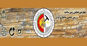 فراخوان مقاله چهارمین همایش ملی زمین ساخت و زمین شناسی ساختاری ایران، آذر ۹۵، دانشگاه بیرجند
