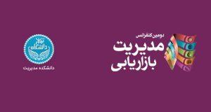 فراخوان مقاله دومین کنفرانس مدیریت بازاریابی، بهمن ۹۵، دانشکده مدیریت دانشگاه تهران