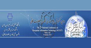 فراخوان مقاله دومین کنفرانس ملی مهندسی فناوری اطلاعات مکانی، دی ۹۵، دانشگاه صنعتی خواجه نصیر الدین طوسی