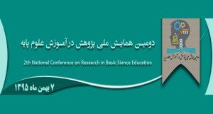 فراخوان مقاله دومین همایش ملی پژوهش در آموزش علوم پایه، بهمن ۹۵، دانشگاه تربیت دبیر شهید رجایی