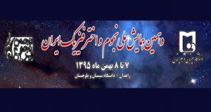 فراخوان مقاله دهمین همایش ملی نجوم و اخترفیزیک ایران، بهمن ۹۵، دانشگاه سیستان و بلوچستان