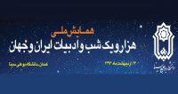 فراخوان مقاله همایش ملی هزار و یک شب و ادبیات ایران و جهان، اردیبهشت ۹۶، دانشگاه بوعلی سینا