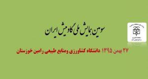 فراخوان مقاله سومین همایش ملی گاومیش ایران، بهمن ۹۵، دانشگاه کشاورزی و منابع طبیعی رامین خوزستان