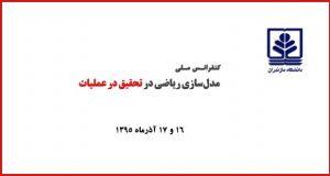 فراخوان مقاله سومین کنفرانس ملی مدل سازی ریاضی در تحقیق در عملیات، آذر ۹۵، دانشگاه مازندران