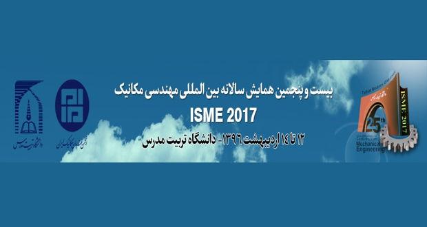 فراخوان مقاله بیست و پنجمین همایش سالانه بین المللی مهندسی مکانیک، اردیبهشت ۹۶، دانشگاه تربیت مدرس ، انجمن مهندسان مکانیک ایران