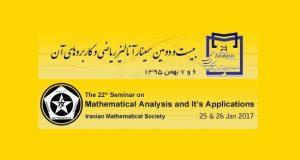 فراخوان مقاله بیست و دومین سمینار آنالیز ریاضی و کاربردهای آن، بهمن ۹۵، دانشگاه بناب