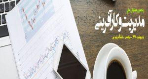 فراخوان مقاله پنجمین همایش ملی مدیریت و کارآفرینی، اردیبهشت ۹۶، دانشگاه پیام نور خوانسار