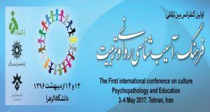 فراخوان مقاله اولین کنفرانس بین المللی فرهنگ و آسیب شناسی روانی و تربیت ( با امتیاز بازآموزی )، اردیبهشت ۹۶، دانشگاه الزهرا