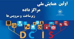 فراخوان مقاله اولین همایش ملی مراکز داده، زیرساخت و سرویس ها، اردیبهشت ۹۶، سازمان پژوهش های علمی و صنعتی ایران
