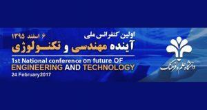 فراخوان مقاله اولین کنفرانس ملی آینده مهندسی و تکنولوژی، اسفند ۹۵، دانشگاه علم و فرهنگ