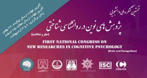 فراخوان مقاله نخستین کنگره ملی دانشجویی پژوهش های نوین در روانشناسی شناختی، فروردین ۹۶، دانشگاه گیلان