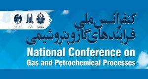 فراخوان مقاله اولین کنفرانس ملی فرآیندهای گاز و پتروشیمی، اردیبهشت ۹۶، دانشگاه بجنورد ، انجمن مهندسی شیمی