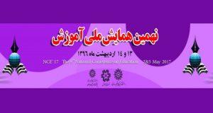 فراخوان مقاله نهمین همایش ملی آموزش، اردیبهشت ۹۶، دانشگاه تربیت دبیر شهید رجایی