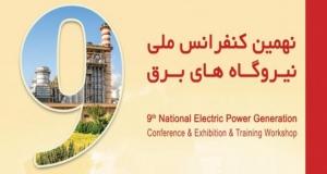 فراخوان مقاله نهمین کنفرانس ملی نیروگاه های برق، بهمن ۹۵، شرکت تولید و مدیریت نیروگاه زاگرس کوثر