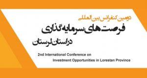 فراخوان مقاله دومین کنفرانس بین المللی فرصت های سرمایه گذاری در استان لرستان، فروردین ۹۶، استانداری لرستان-سازمان برنامه و بودجه- دانشگاه لرستان