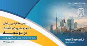 فراخوان مقاله دومین کنفرانس بین المللی انسجام مدیریت و اقتصاد در توسعه، مرداد ۹۶، موسسه آموزش عالی اسوه