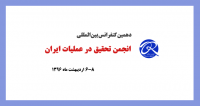 فراخوان مقاله دهمین کنفرانس بین المللی انجمن تحقیق در عملیات ایران، اردیبهشت ۹۶، دانشگاه مازندران