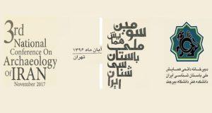 فراخوان مقاله سومین همایش ملی باستان شناسی ایران، آبان ۹۶، دبیرخانه دائمی همایش ملی باستان شناسی ایران (دانشگاه بیرجند)