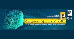فراخوان مقاله سومین کنفرانس ملی محاسبات توزیعی و پردازش داده های بزرگ، اردیبهشت ۹۶، دانشگاه شهید مدنی آذربایجان