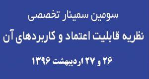 فراخوان مقاله سومین سمینار تخصصی نظریه قابلیت اعتماد و کاربردهای آن، اردیبهشت ۹۶، دانشگاه فردوسی مشهد
