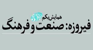 فراخوان مقاله همایش یکم فیروزه : صنعت و فرهنگ، اردیبهشت ۹۶، دانشگاه نیشابور