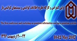 فراخوان مقاله اولین کنفرانس و کارگاه ملی نظریه اطلاعات کوانتومی و سیستمهای کوانتومی باز، اردیبهشت ۹۶، دانشگاه شهید مدنی آذربایجان