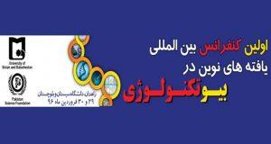 فراخوان مقاله اولین کنفرانس بین المللی یافته های نوین در بیوتکنولوژی، فروردین ۹۶، دانشگاه سیستان و بلوچستان