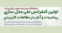 فراخوان مقاله اولین کنفرانس ملی مدلسازی ریاضیات و آمار در مطالعات کاربردی، اردیبهشت ۹۶، دانشگاه آزاد اسلامی واحد چالوس