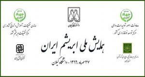 فراخوان مقاله اولین همایش ملی ابریشم ایران، مهر ۹۶، دانشگاه گیلان