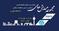 فراخوان مقاله مجموعه همایش های ISPRS، مهر ۹۶، دانشگاه تهران