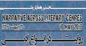 فراخوان مقاله نخستین همایش ملی روایت و انواع ادبی، اردیبهشت ۹۶، دانشگاه کردستان