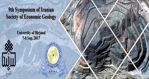 فراخوان مقاله نهمین همایش انجمن زمین شناسی اقتصادی ایران، شهریور ۹۶، دانشگاه بیرجند