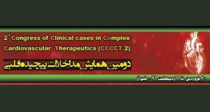 فراخوان مقاله دومین همایش مداخلات پیچیده قلبی، فروردین ۹۶، مرکز تحقیقات قلب و عروق شیراز ، دانشگاه علوم پزشکی شیراز