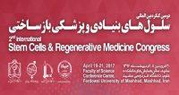 فراخوان مقاله دومین کنگره بین المللی سلولهای بنیادی و پزشکی بازساختی ( با امتیاز بازآموزی )، فروردین ۹۶، دانشگاه فردوسی مشهد ، دانشگاه علوم پزشکی مشهد ، پژوهشگاه رویان ، جهاد دانشگاهی