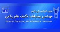 فراخوان مقاله دومین کنفرانس ملی ریاضی: مهندسی پیشرفته با تکنیک های ریاضی، فروردین ۹۶، دانشگاه آزاد اسلامی واحد ارومیه