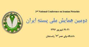 فراخوان مقاله دومین همایش ملی پسته ایران، شهریور ۹۶، دانشگاه ولی عصر(عج) رفسنجان
