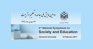 فراخوان مقاله دومین همایش ملی جامعه و تعلیم و تربیت، بهمن ۹۵، دانشگاه خوارزمی